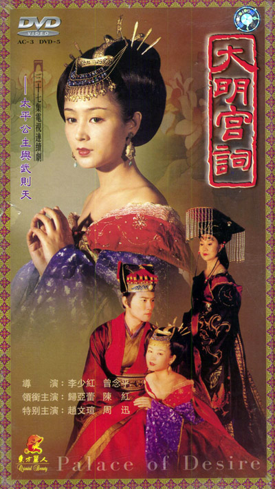 大明宫词(palace of desire) - 电视剧图片   电视剧