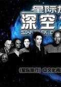 星际旅行:深空九号 第四季 海报