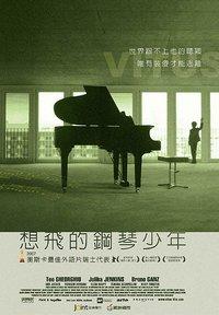 想飞的钢琴少年