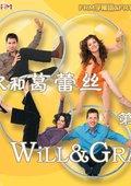 威尔与格蕾丝 第一季 海报