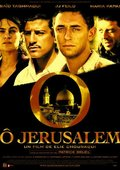 喔!耶路撒冷 海报