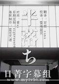 土曜剧场30周年特别企画 - 半自白 海报